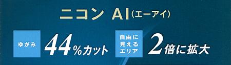 NikonAI_1.jpg