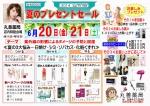 2014夏の化粧品デー