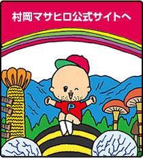 村岡マサヒロ公式サイト
