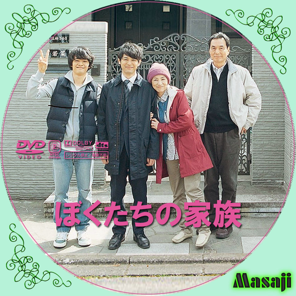 ぼく たち の 家族 dvd