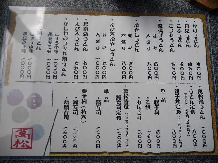 鯖寿司ツー (6)