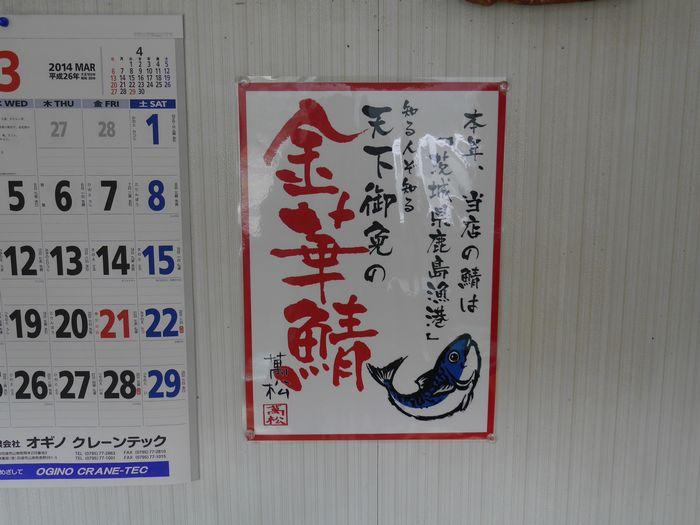 鯖寿司ツー (7)