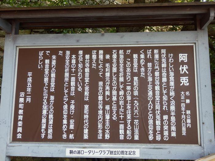 5/22 笠岡、あぶと観音 (19)