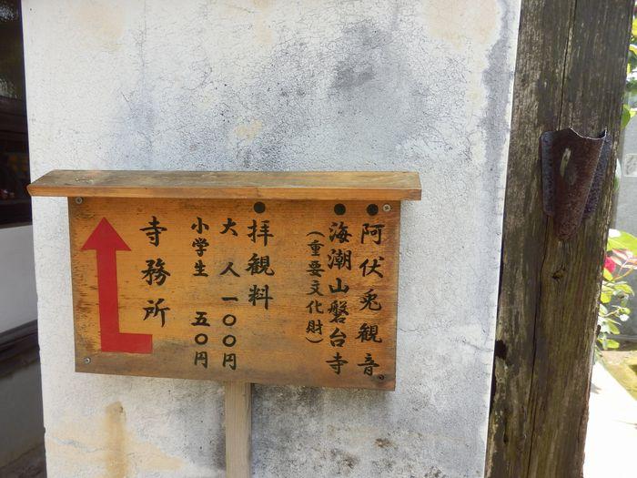 5/22 笠岡、あぶと観音 (18)