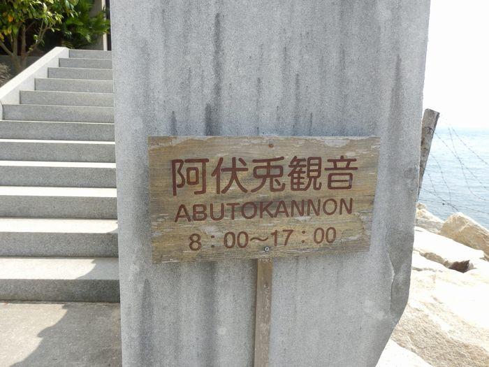 5/22 笠岡、あぶと観音 (17)