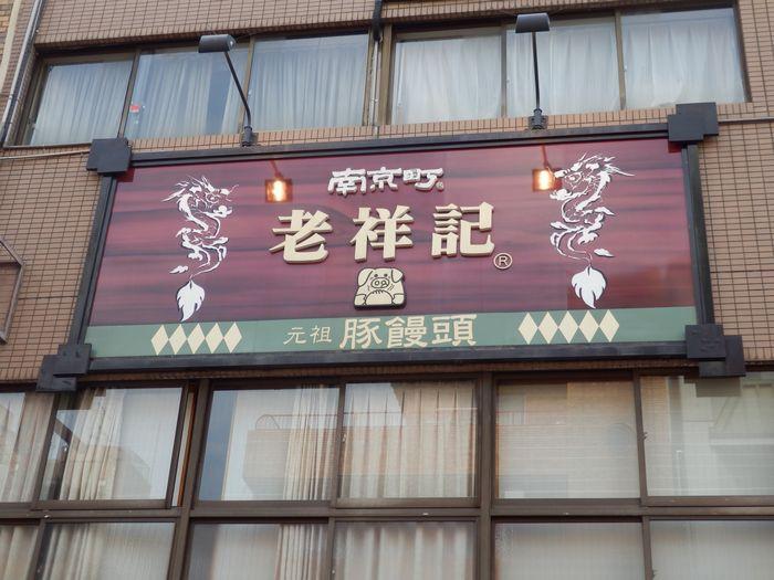 5/24.25 てつのすけさん来岡 (329)