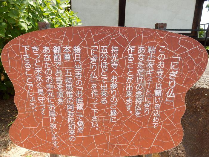 5/31 尾道、にぎり仏 (53)