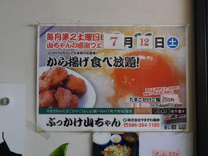 7月12日 慣らしツー (10)