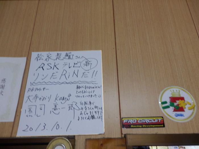 松家製麺 (10)