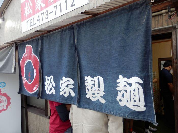 松家製麺 (8)