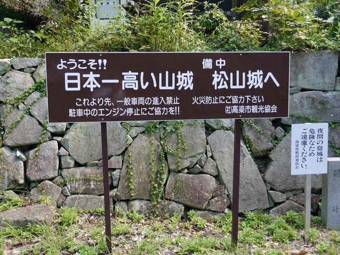 松山城 雲海場所 (29)