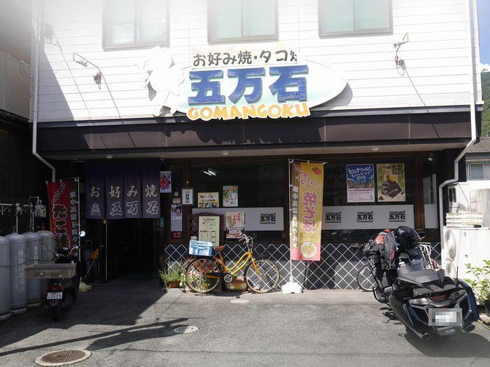 松山城 雲海場所 (30)