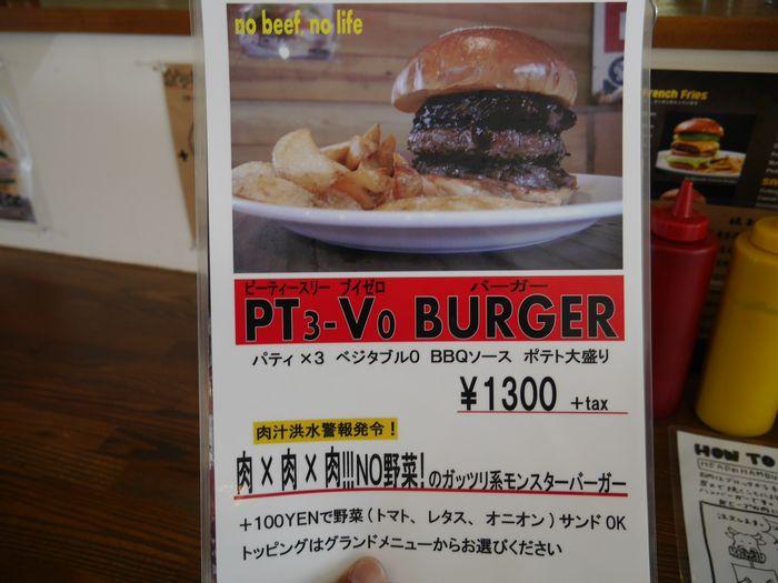 ハンバーガー (7)