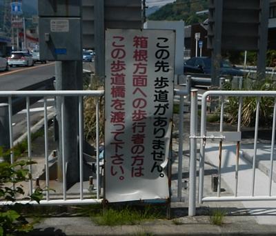 201405_odawara_mishima_06.jpg