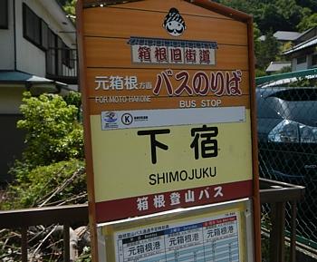201405_odawara_mishima_09.jpg