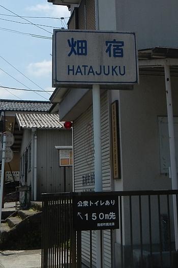 201405_odawara_mishima_18.jpg
