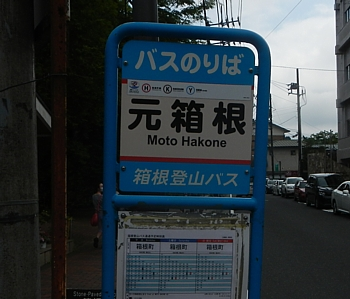 201405_odawara_mishima_34.jpg
