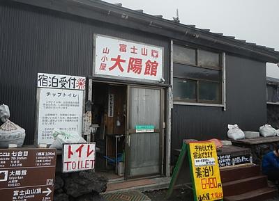 201407_fujisan_04.jpg