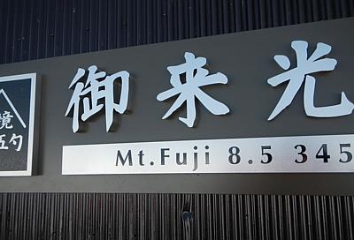201407_fujisan_15.jpg