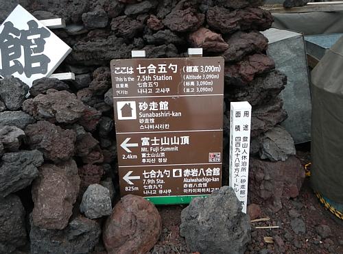 201407_fujisan_30.jpg