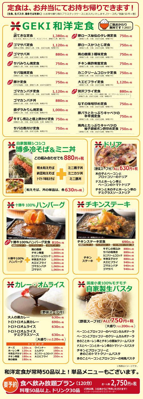 menu_20140411140318bd6.jpg