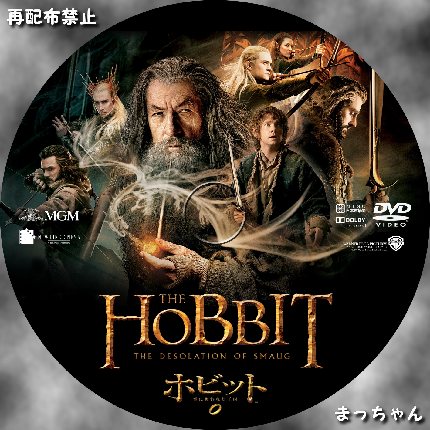 the hobbit the desolation of smaug blu ray cover