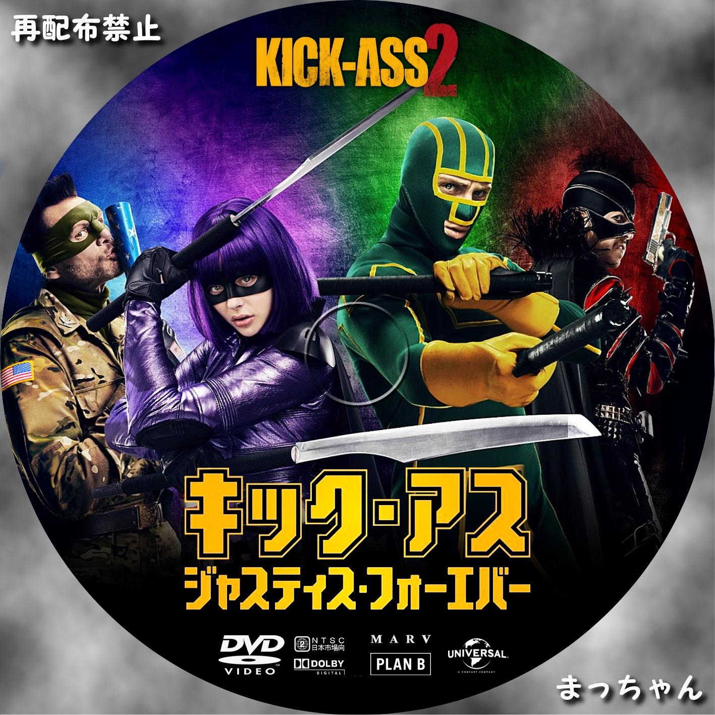 Kick Ass Dvd 12