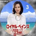 ロイヤル・ペインズ ~救命医ハンク~<シーズン3>