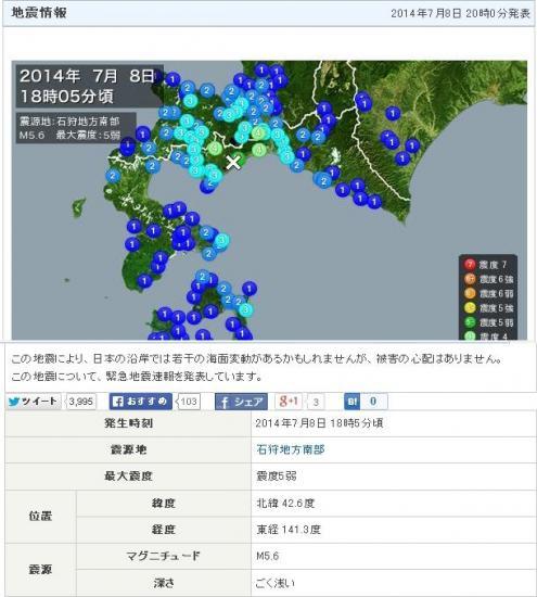 樽前地震_convert_20140724002406