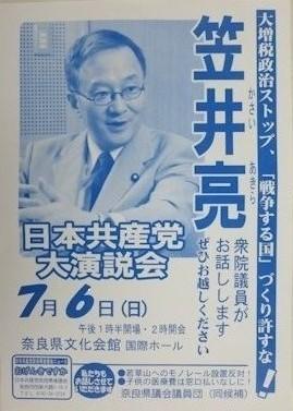 笠井あきら