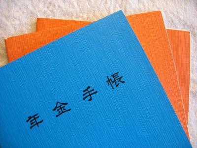 Pension_handbook_(Japan)[1]