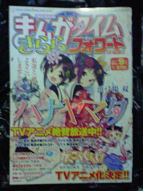 2014/07/23 まんがタイムきららフォワード9月号