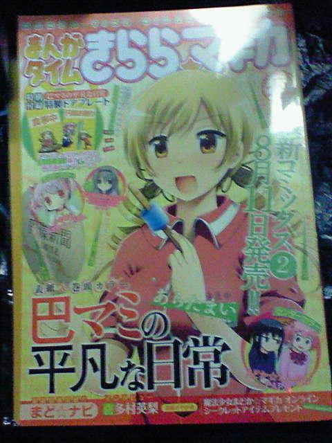 2014/08/09 まんがタイムきらら☆マギカ Vol.15