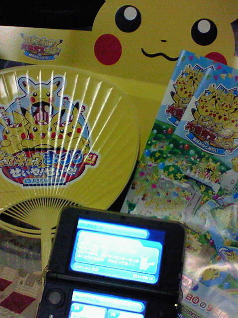 2014/08/16 「ピカチュウまつりだ! せいや!せいや!」