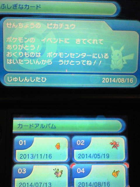 2014/08/16 配信ピカチュウその1