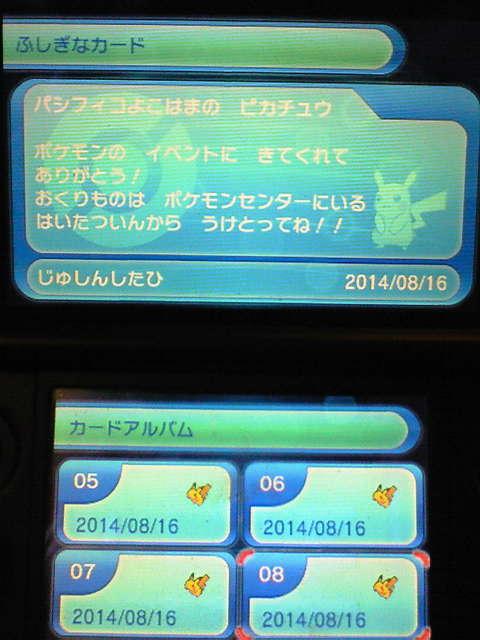 2014/08/16 配信ピカチュウその2