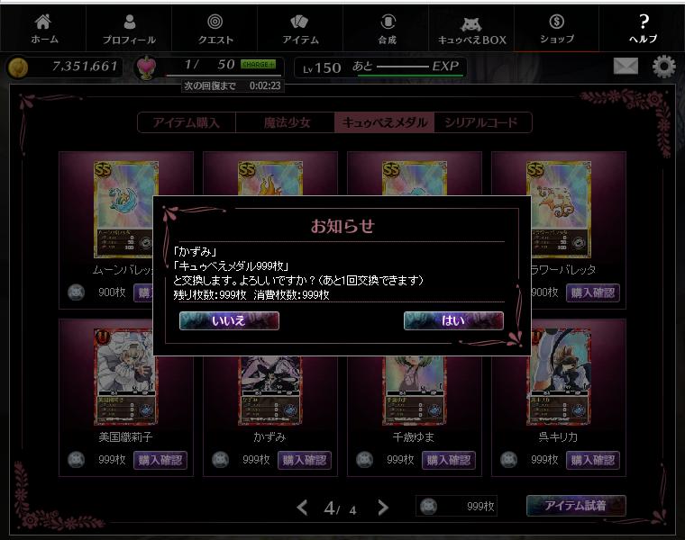 2014/08/30 リーミティ・エステールニと交換
