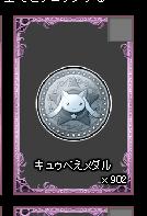 2014/09/13 キュゥべえメダル 902枚