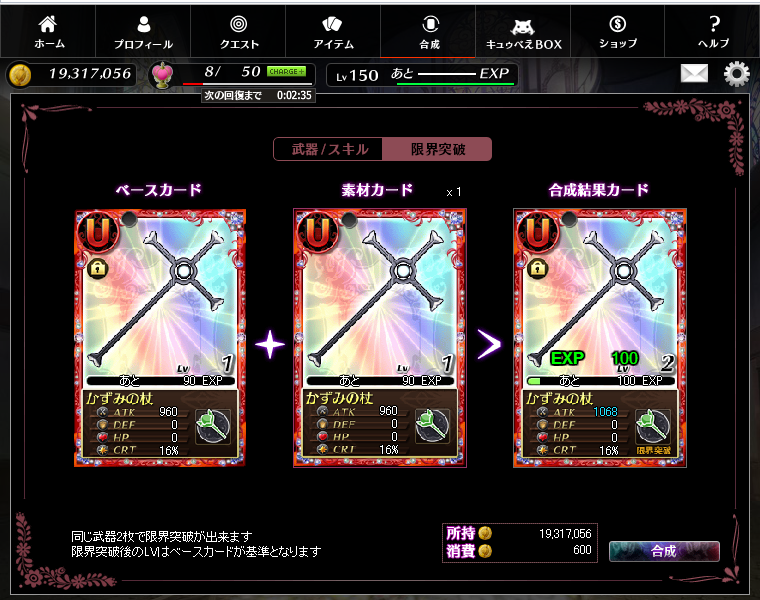 2014/09/13 限界突破画面