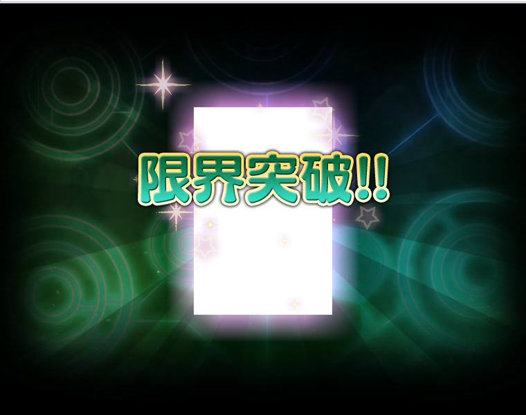2014/09/13 限界突破