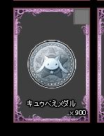 2014/09/16 キュゥべえメダル900枚