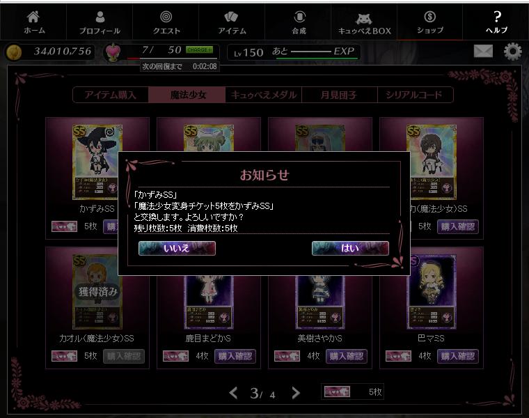 2014/09/16 魔法少女変身チケット レアリティSSかずみ と交換