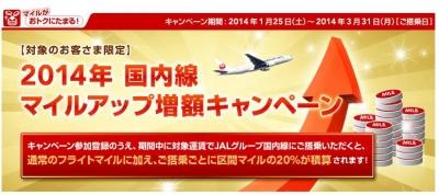 JALキャンペーン02