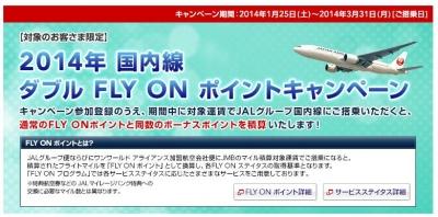 JALキャンペーン03