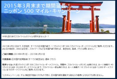 DL ニッポン500