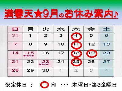 sep2014お休み期間のお知らせ