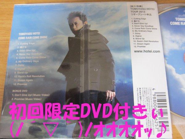 初回限定DVD付きぃ