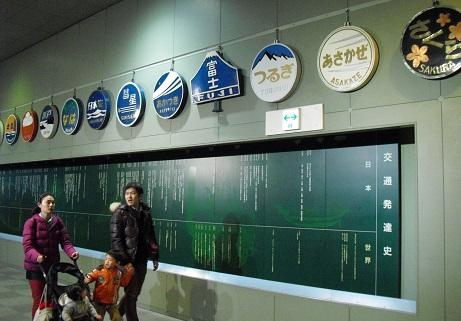 3 交通科学博物館・内部