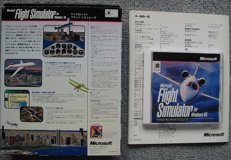 0 フライトシミュレーター