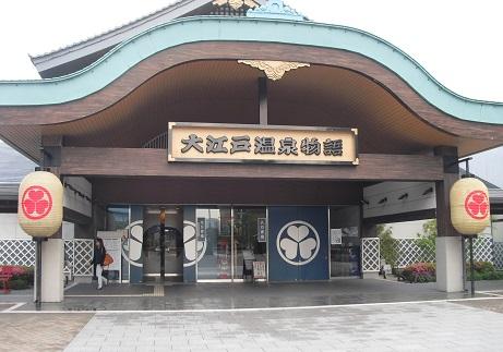 4 大江戸温泉物語